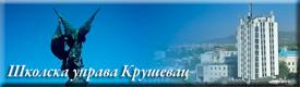 Школска управа Крушевац